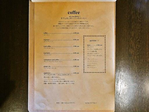カフェ モンキーバー (Cafe Monkey Bar) | 店舗メニュー画像2