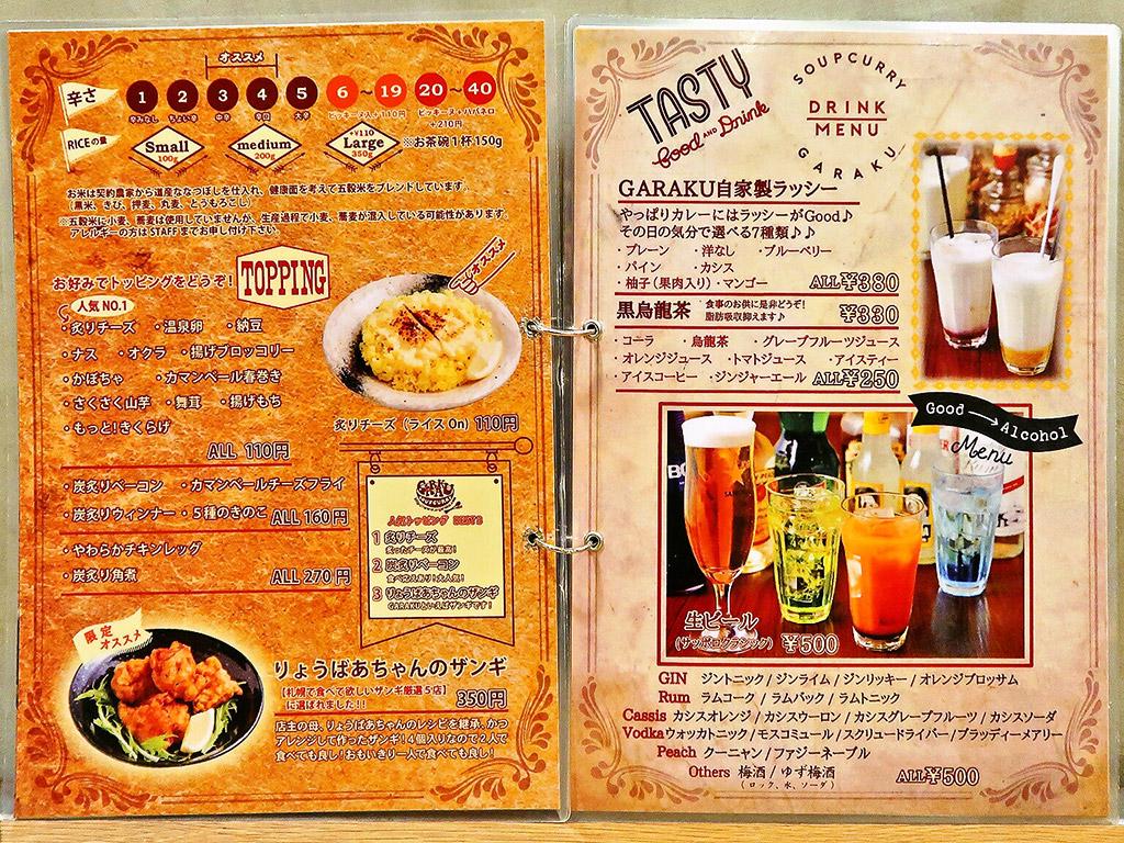 スープ カレー garaku 札幌