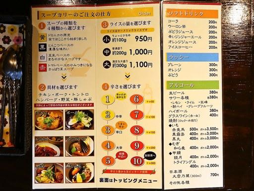 スープカリー専門店 元祖 札幌ドミニカ (すすきの総本店) | 店舗メニュー画像1
