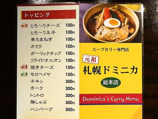 スープカリー専門店 元祖 札幌ドミニカ (すすきの総本店) | 店舗メニュー画像2