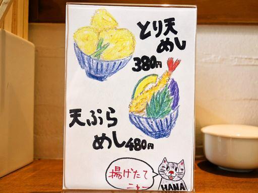 増田うどん | 店舗メニュー画像4
