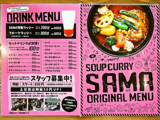 スープカリー SAMA 川沿店 | 店舗メニュー画像2