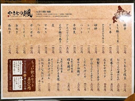 大谷地カレー 颯 (そう) | 店舗メニュー画像6