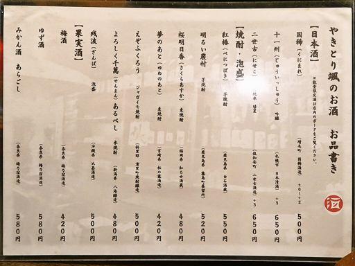 大谷地カレー 颯 (そう) | 店舗メニュー画像8