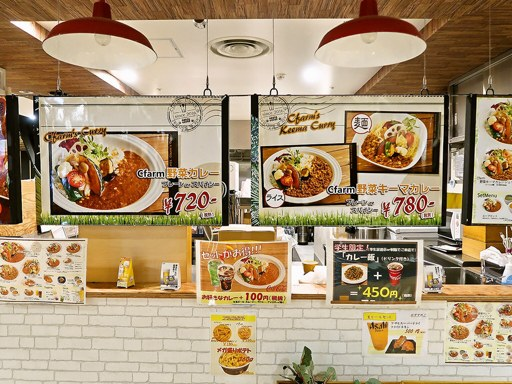 Cfarm 新さっぽろカテプリ店 | 店舗メニュー画像5