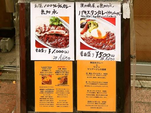 炭焼き鶏とワイン Ajito | 店舗メニュー画像8