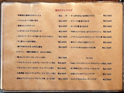 炭焼き鶏とワイン Ajito | 店舗メニュー画像4