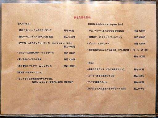 炭焼き鶏とワイン Ajito | 店舗メニュー画像5