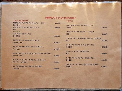炭焼き鶏とワイン Ajito | 店舗メニュー画像6