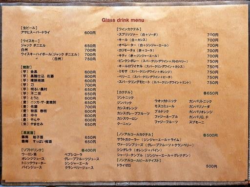 炭焼き鶏とワイン Ajito | 店舗メニュー画像7