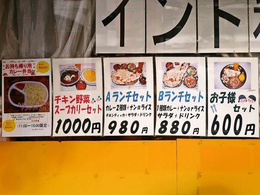 インド料理 ラム [札幌市北区] | 店舗メニュー画像6