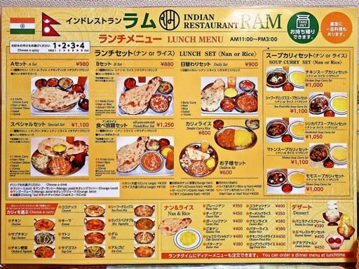 インド料理 ラム [札幌市北区] | 店舗メニュー画像1