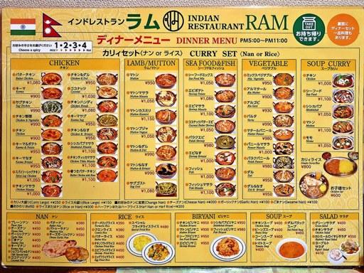 インド料理 ラム [札幌市北区] | 店舗メニュー画像3