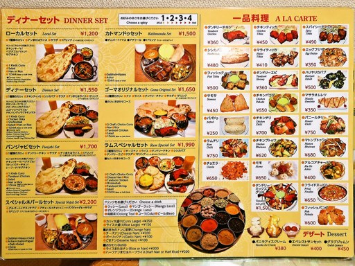 インド料理 ラム [札幌市北区] | 店舗メニュー画像4