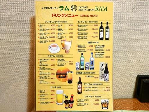 インド料理 ラム [札幌市北区] | 店舗メニュー画像5