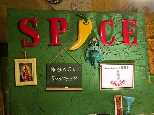 本格インドカレーの館 SPICE | 店舗メニュー画像10