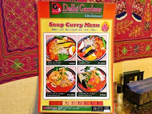 Delhi Gardens | 店舗メニュー画像7