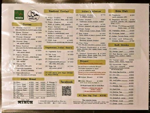 インドカレー ミルチ MIRCH | 店舗メニュー画像24