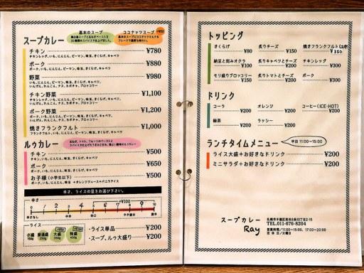 スープカレー Ray   店舗メニュー画像1