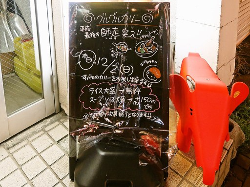 グルグルカリー (札幌市西区に移転OPEN) | 店舗メニュー画像3