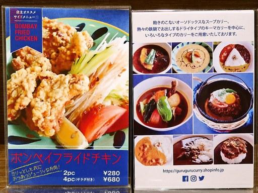 グルグルカリー (札幌市西区に移転OPEN) | 店舗メニュー画像4