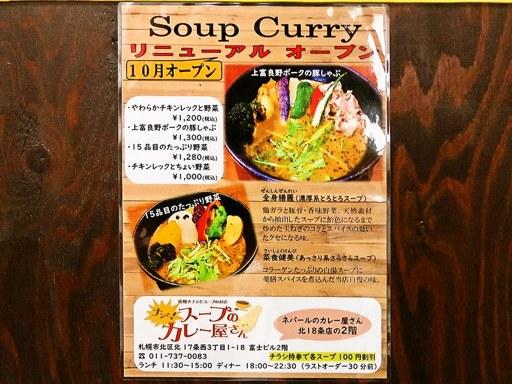 ネパールのカレー屋さん 北18条店 (2F:ナンと!スープのカレー屋さん) | 店舗メニュー画像2