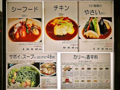 Curry SAVoY (旧:Curry Di.SAVoY) [11/19再OPEN]   店舗メニュー画像4