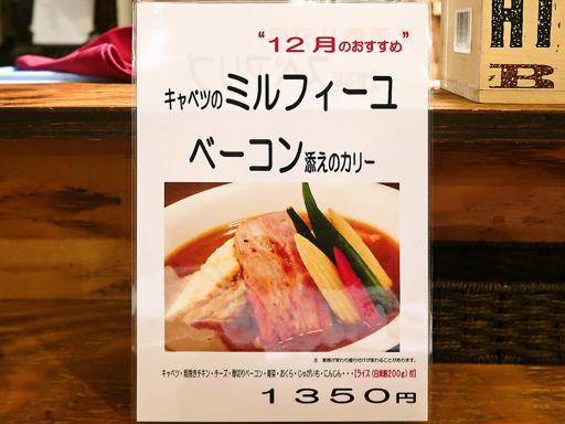 Curry SAVoY (旧:Curry Di.SAVoY) [11/19再OPEN]   店舗メニュー画像5