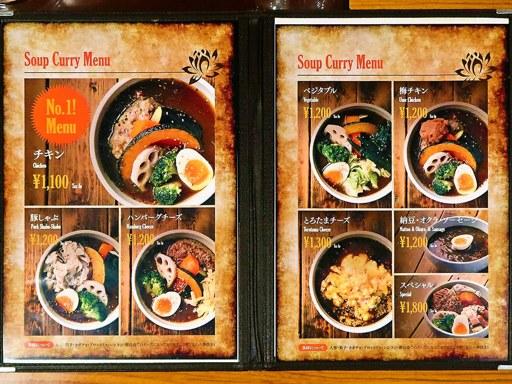 スープカリー Asian Cafe しゃらら   店舗メニュー画像1