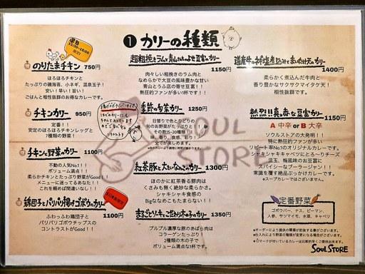 ソウルストア SOUL STORE | 店舗メニュー画像1
