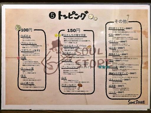 ソウルストア SOUL STORE | 店舗メニュー画像3