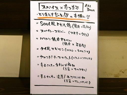 ソウルストア SOUL STORE | 店舗メニュー画像5