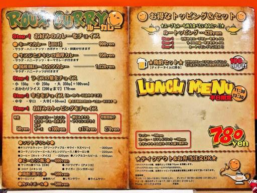 ルー&スープカレー Bonanza | 店舗メニュー画像2
