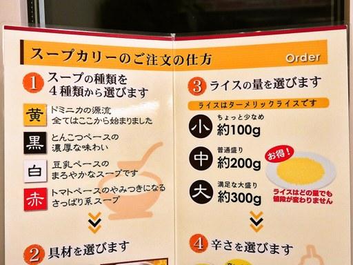 スープカリー専門店 元祖 札幌ドミニカ 円山店 | 店舗メニュー画像3