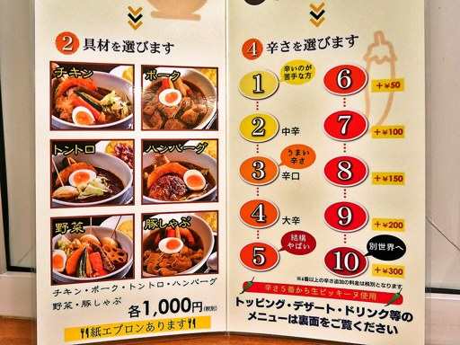 スープカリー専門店 元祖 札幌ドミニカ 円山店 | 店舗メニュー画像4
