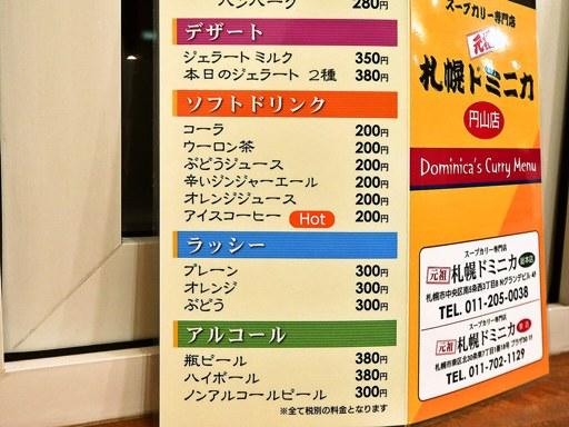 スープカリー専門店 元祖 札幌ドミニカ 円山店 | 店舗メニュー画像6