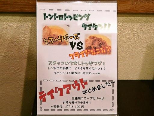 スープカリー専門店 元祖 札幌ドミニカ 円山店 | 店舗メニュー画像8
