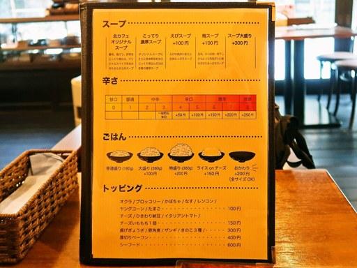 北カフェ sweets & soup curry | 店舗メニュー画像2
