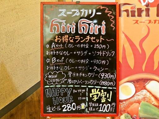 スープカリー hiri hiri OH!Do-Ri (ヒリヒリ大通)   店舗メニュー画像7