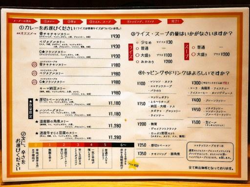 スープカリー hiri hiri OH!Do-Ri (ヒリヒリ大通)   店舗メニュー画像1