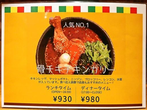 スープカリー hiri hiri OH!Do-Ri (ヒリヒリ大通)   店舗メニュー画像3