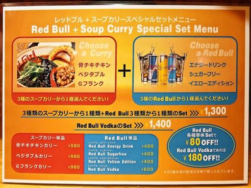 スープカリー hiri hiri OH!Do-Ri (ヒリヒリ大通)   店舗メニュー画像4