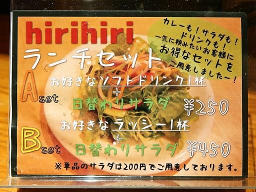 スープカリー hiri hiri OH!Do-Ri (ヒリヒリ大通)   店舗メニュー画像5