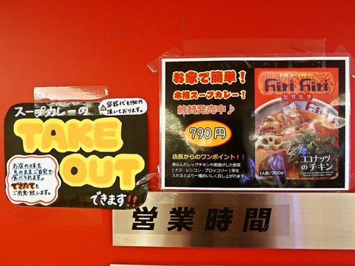 スープカリー hiri hiri OH!Do-Ri (ヒリヒリ大通)   店舗メニュー画像8