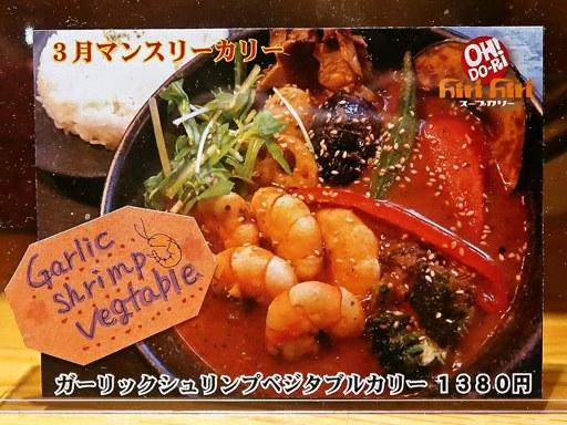 スープカリー hiri hiri OH!Do-Ri (ヒリヒリ大通)   店舗メニュー画像9