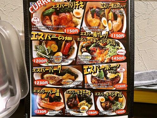 超人的スープカリー専科 エスパー・イトウ 白石中央店 | 店舗メニュー画像1