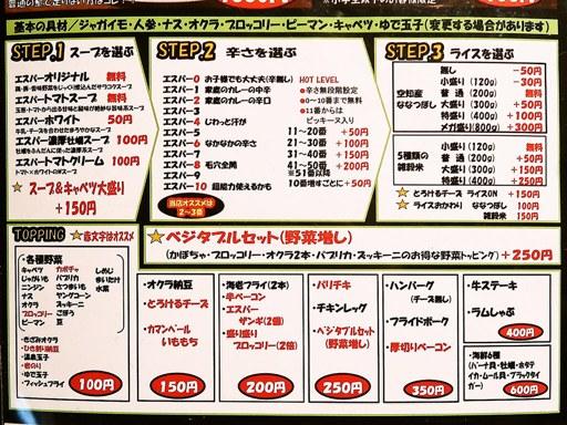 超人的スープカリー専科 エスパー・イトウ 白石中央店 | 店舗メニュー画像3