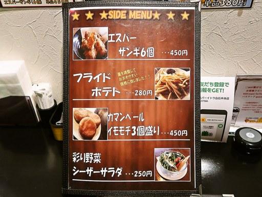 超人的スープカリー専科 エスパー・イトウ 白石中央店 | 店舗メニュー画像4