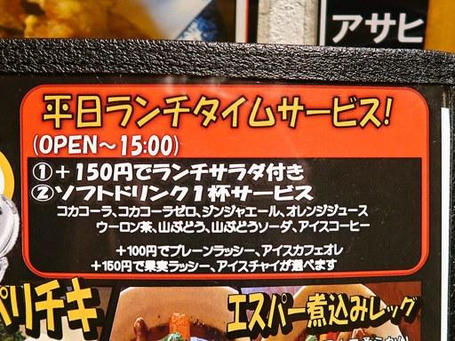超人的スープカリー専科 エスパー・イトウ 白石中央店 | 店舗メニュー画像7