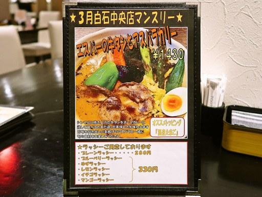 超人的スープカリー専科 エスパー・イトウ 白石中央店 | 店舗メニュー画像8